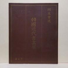 동문당선 한국근대서화전 (同文堂選 韓國近代書畵展)