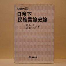 일제하 민족언론사론 (日帝下 民族言論史論)