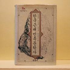 한국근대민족문학사
