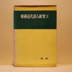 한국근대시인연구 1 (韓國近代詩人硏究 1)