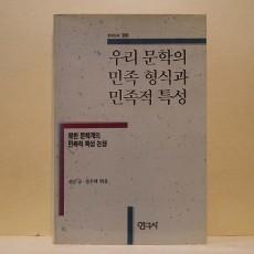 우리 문학의 민족 형식과 민족적 특성