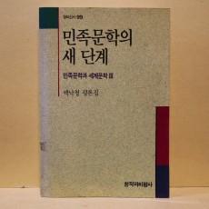 민족문학의 새 단계