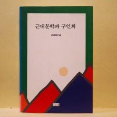 근대문학과 구인회