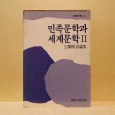 민족문학과 세계문학 2