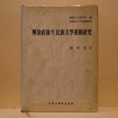 해방직후의 민족문학운동연구 (解放直後의 民族文學運動硏究)