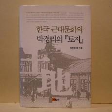 한국 근대문화와 박경리의 토지