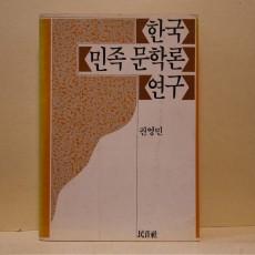 한국 민족 문학론 연구