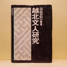 월북문인연구 (越北文人硏究)