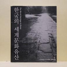 한국의 세계문화유산
