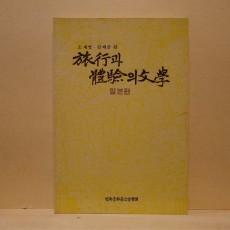 여행과 체험의 문학 (旅行과 體驗의 文學) - 일본편