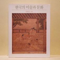 한국의 미술과 문화