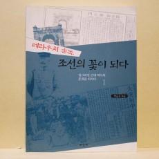 테라우치 총독, 조선의 꽃이 되다