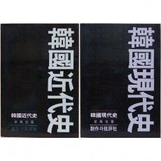 한국근대사, 한국현대사 (韓國近代史, 韓國現代史)