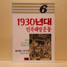 1930년대 민족해방운동