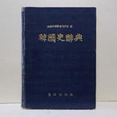 한국사사전 (韓國史辭典)