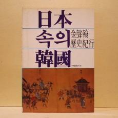 일본 속의 한국 (日本 속의 韓國)