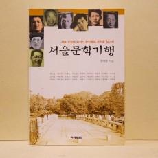 서울문학기행