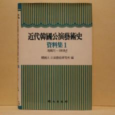 근대한국공연예술사 자료집 1 (近代韓國公演藝術史 資料集 1)