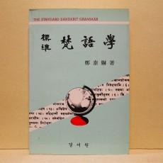 표준 범어학 (標準 梵語學)