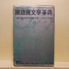 국어국문학사전 (國語國文學事典)