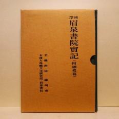 국역 미천서원실기 (國譯 眉泉書院實記)