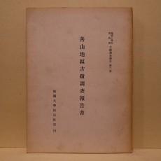 선산지구고적조사보고서 (善山地區古蹟調査報告書)