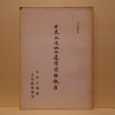 안동수몰지구유적발굴보고 (安東水沒地區遺蹟發掘報告) - 1974年度