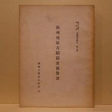상주지구고적조사보고서 (尙州地區古蹟調査報告書)