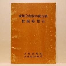 경주황남동98호고분발굴략보고 (慶州皇南洞98號古墳發掘略報告)