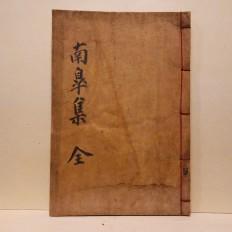 남고유고 4권1책 (南皐遺稿 4卷1冊)