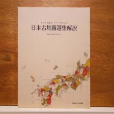 일본고지도선집해설 (日本古地圖選集解說)