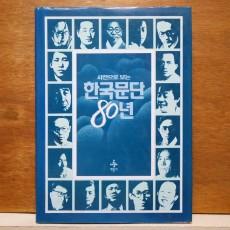 사진으로 보는 한국문단 80년