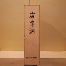 암사동 전2책 (岩寺洞 全2冊)