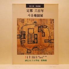 정도 육백년 서울지도전 (定都 六百年 서울地圖展)