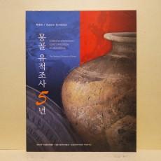 특별전 몽골 유적조사 5년