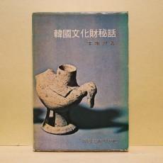 한국문화재비화 (韓國文化財秘話)