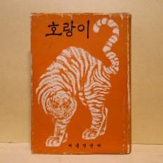 호랑이 (虎)