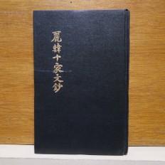 여한십가문초 (麗韓十家文鈔)