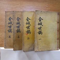 전성세고 4책 (全城世稿 4冊)