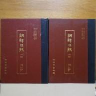 조선일보 학예면 초 2책 - 1933년 8월 ~ 1934년 8월 (朝鮮日報 學藝面 抄 2冊 - 1933年 8月 ~ 1934年 8月)