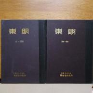 동명 전2책 - 1호 ~ 40호 (東明 全2冊 - 1号 ~ 40号)