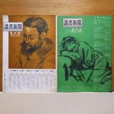 독서신문 - 제본판, 보존판 (讀書新聞 - 製本版, 保存版)