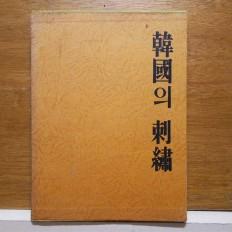 한국의 자수 (韓國의 刺繡)