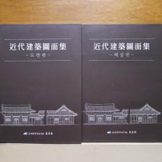 근대건축도면집 전2책 (近代建築圖面集 全2冊)