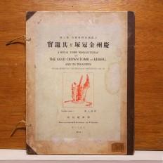 경주금관총과 기유보 - 도판 상책 (慶州金冠塚と其遺宝 - 圖版 上冊)