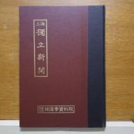 상해 독립신문 (上海 獨立新聞)