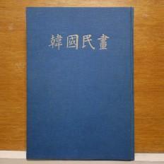 한국민화 (韓國民畵)