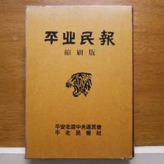 평북민보 축쇄판 전2책 (평북민보 축쇄판 전2책)