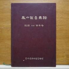 봉산탈춤무보 (鳳山탈춤舞譜)