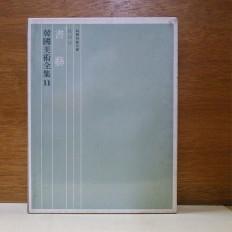 한국미술전집 11 - 서예 (韓國美術全集 11 - 書藝)